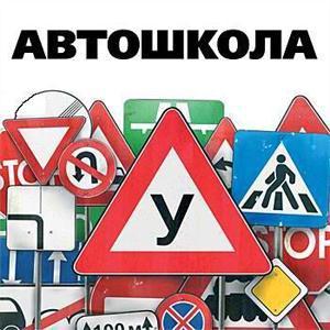 Автошколы Омска