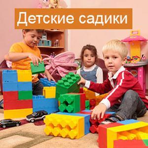 Детские сады Омска