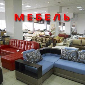 Магазины мебели Омска