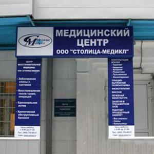 Медицинские центры Омска