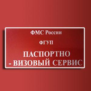 Паспортно-визовые службы Омска