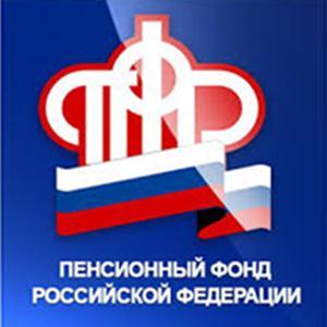 Пенсионные фонды Омска