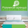 Аренда квартир и офисов в Омске