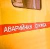 Аварийные службы в Омске