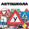 Автошколы в Омске