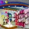 Детские магазины в Омске