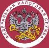 Налоговые инспекции, службы в Омске