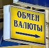 Обмен валют в Омске