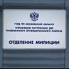Отделения полиции в Омске