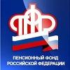 Пенсионные фонды в Омске