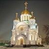 Религиозные учреждения в Омске