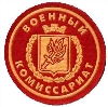 Военкоматы, комиссариаты в Омске