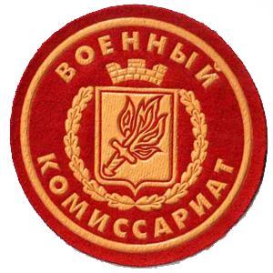 Военкоматы, комиссариаты Омска