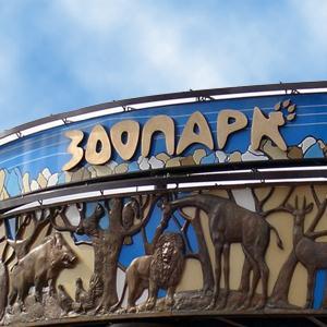 Зоопарки Омска